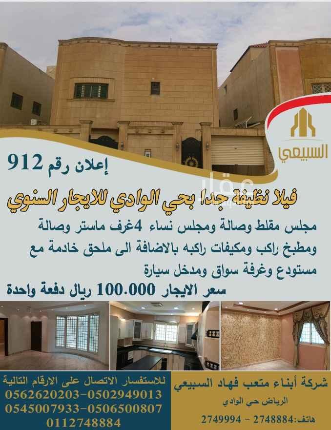فيلا للإيجار في شارع عبلاء ، حي الوادي ، الرياض ، الرياض