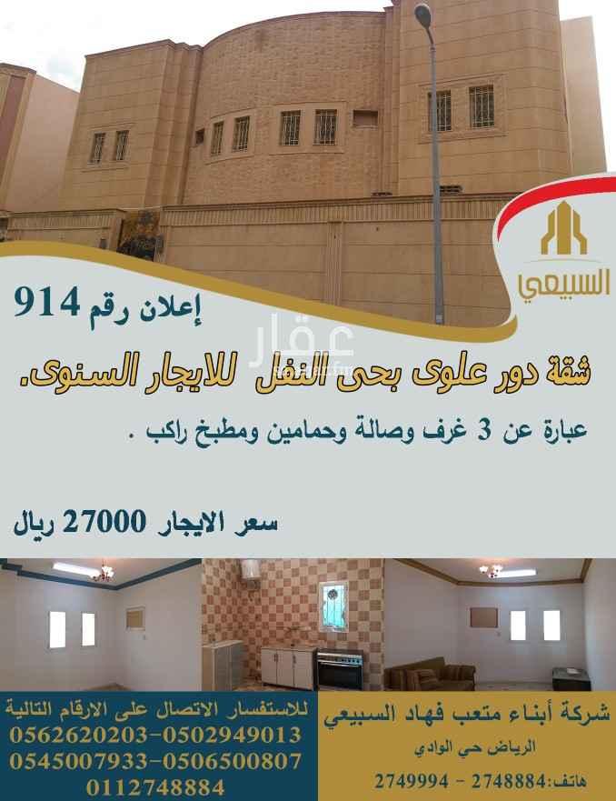 شقة للإيجار في شارع الحجا ، حي النفل ، الرياض ، الرياض