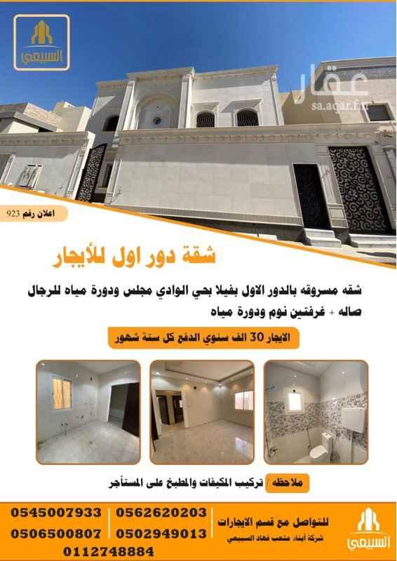 شقة للإيجار في حي الوادي ، الرياض ، الرياض
