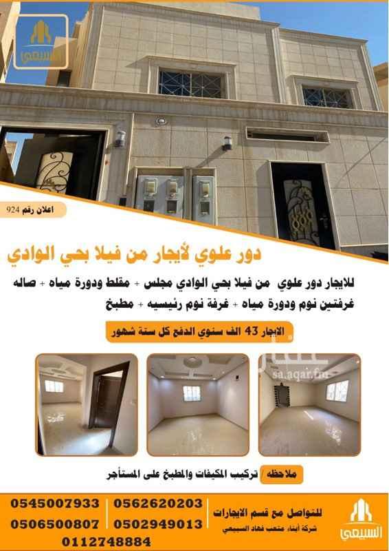 دور للإيجار في حي الوادي ، الرياض ، الرياض