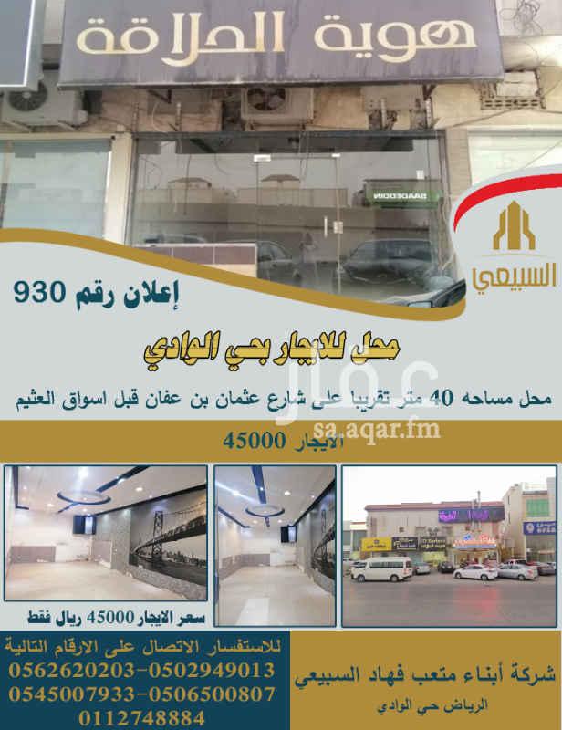 محل للإيجار في شارع وادي الزرقاء ، حي الوادي ، الرياض ، الرياض
