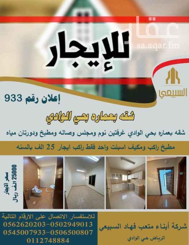شقة للإيجار في شارع البحر الاحمر ، حي الوادي ، الرياض ، الرياض
