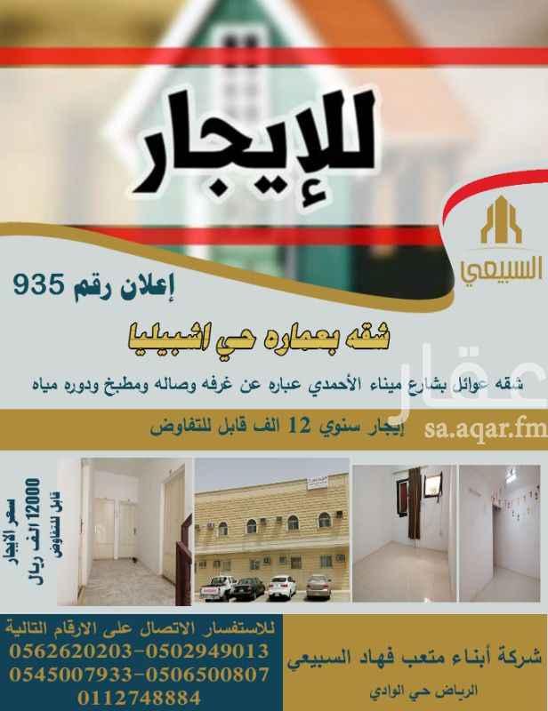 شقة للإيجار في شارع ميناء الاحمدي ، حي اشبيلية ، الرياض ، الرياض