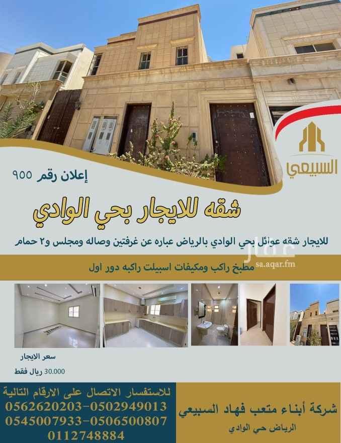 شقة للإيجار في شارع المشيرفه ، حي الوادي ، الرياض ، الرياض