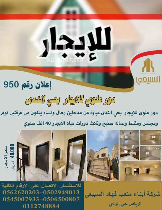 دور للإيجار في شارع القراء ، حي الندى ، الرياض ، الرياض