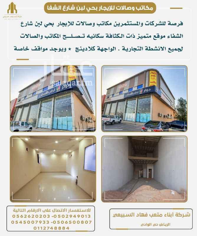 مكتب تجاري للإيجار في شارع الهياثم ، حي ظهرة لبن ، الرياض ، الرياض