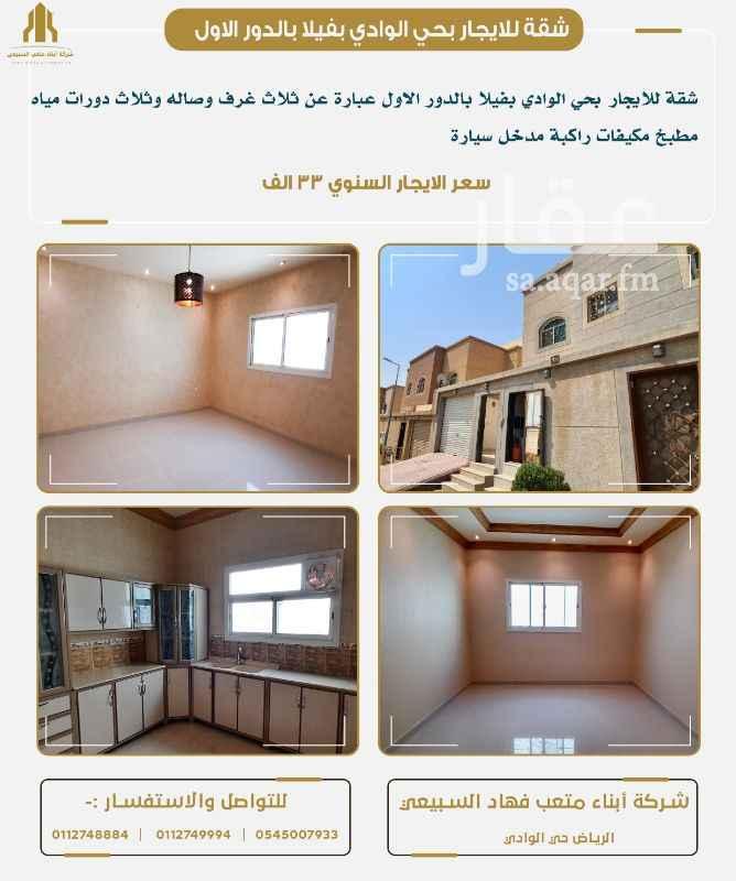 شقة للإيجار في شارع المسير ، حي اليرموك ، الرياض ، الرياض