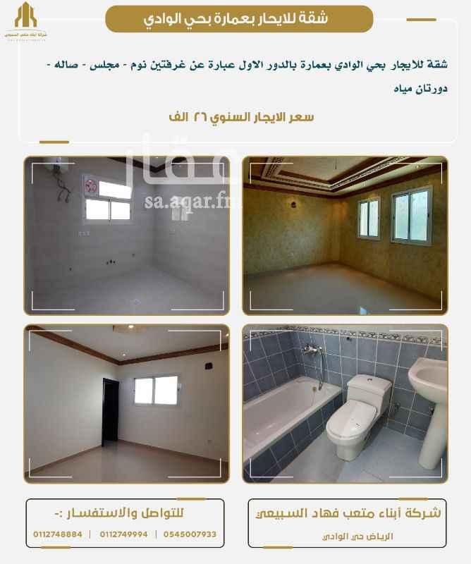 شقة للإيجار في شارع المسور ، حي الوادي ، الرياض ، الرياض