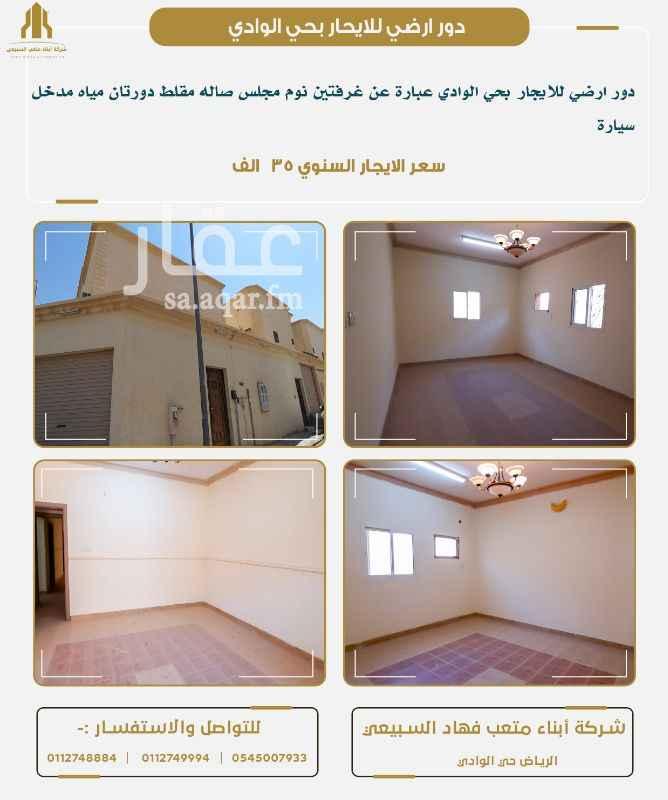 دور للإيجار في شارع القمري ، حي الوادي ، الرياض ، الرياض
