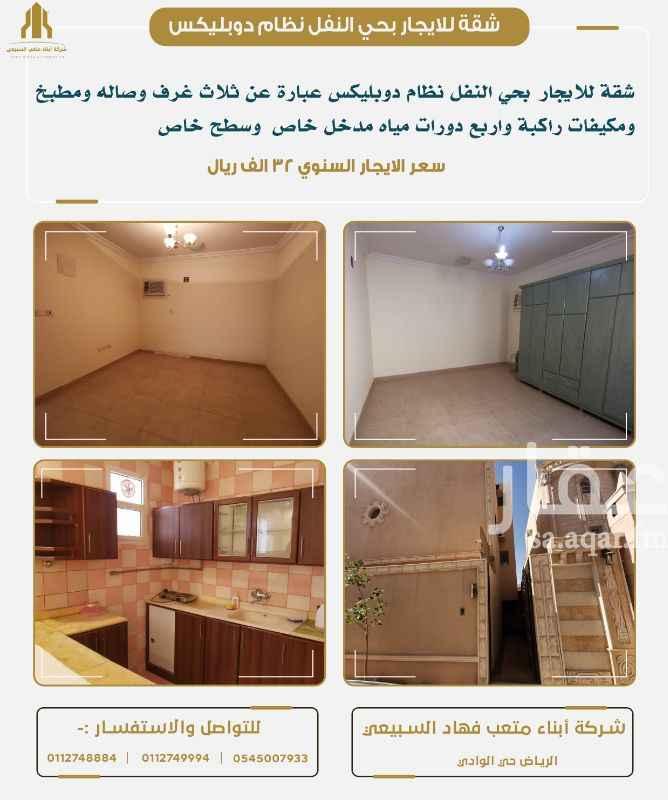 شقة للإيجار في شارع الحسام ، حي النفل ، الرياض ، الرياض