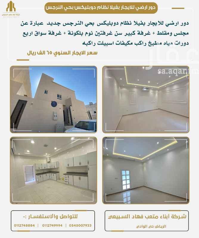دور للإيجار في شارع ممر 508 ، حي النرجس ، الرياض ، الرياض