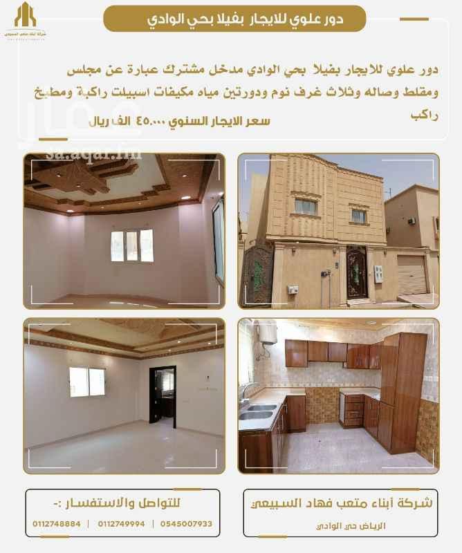 دور للإيجار في شارع اللدايد ، حي الوادي ، الرياض ، الرياض