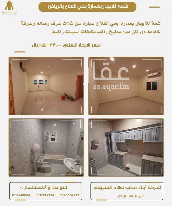 شقة للإيجار في طريق عثمان بن عفان ، حي الفلاح ، الرياض ، الرياض