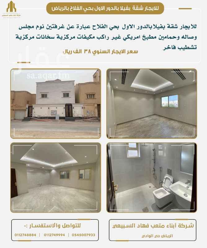شقة للإيجار في شارع الشيوخ ، حي الفلاح ، الرياض ، الرياض