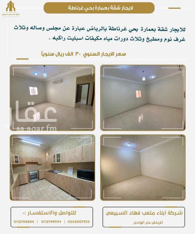 شقة للإيجار في شارع وادي دبلي ، حي غرناطة ، الرياض ، الرياض