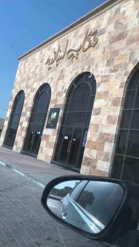 محل للبيع في شارع الامير نايف بن عبدالعزيز ، حي المحمدية ، الخفجي ، الخفجى