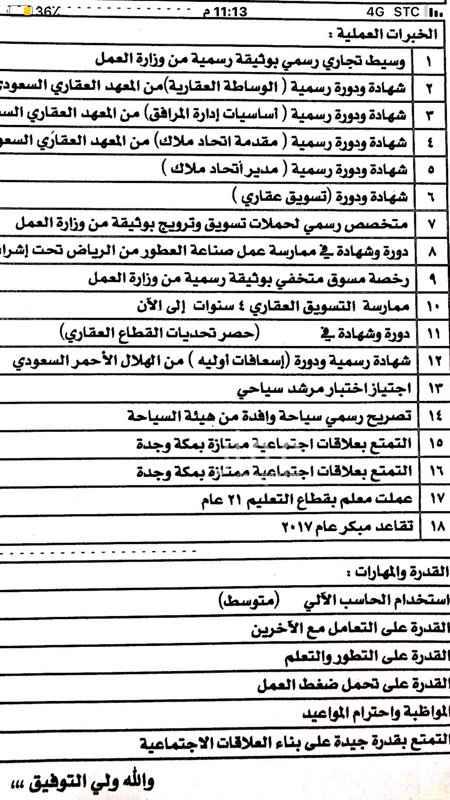 مكتب تجاري للإيجار في شارع عبد الله بن العباس ، حي الشوقية ، مكة ، مكة المكرمة