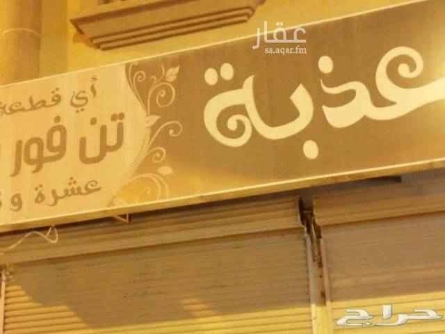 محل للإيجار في حي السياسب ، الهفوف والمبرز ، الأحساء