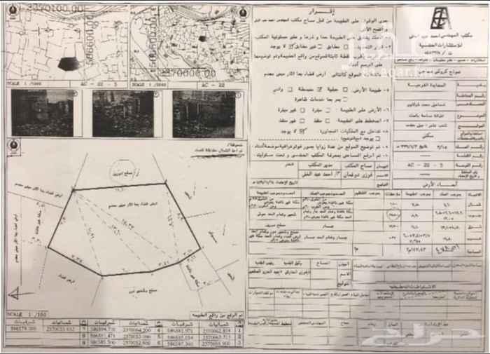 أرض للبيع في حي شعب عامر وشعب علي ، مكة