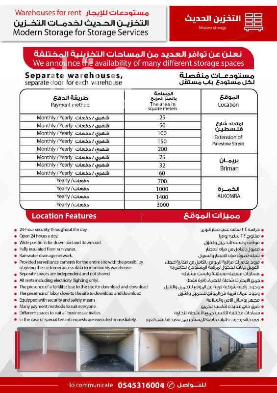 مستودع للإيجار في جدة