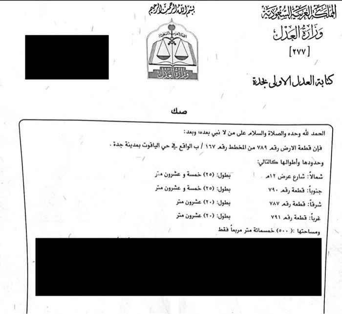 أرض للبيع في الملك عبد العزيز, الرياض