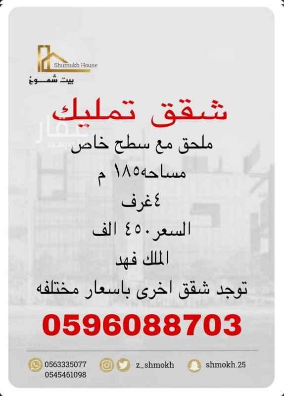 شقة للبيع في شارع نافع بن ثابت بن الزبير ، حي الملك فهد ، المدينة المنورة