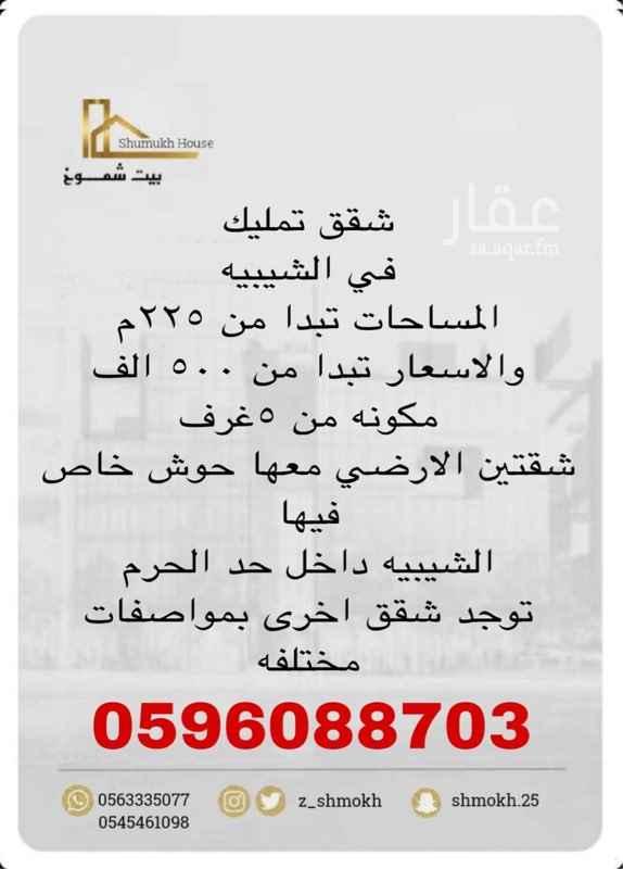 شقة للبيع في شارع عبدالله بن عبدالله بن عتاب ، حي الرانوناء ، المدينة المنورة