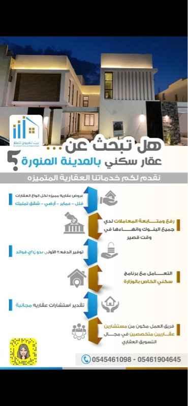 عمارة للبيع في شارع الاجتهاد ، حي المطار ، المدينة المنورة ، المدينة المنورة