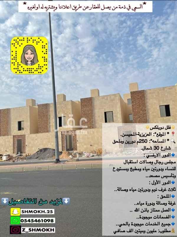 فيلا للبيع في حي ، شارع أبو الحسن الهمذاني ، حي الدفاع ، المدينة المنورة ، المدينة المنورة