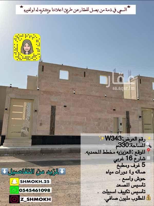 دور للبيع في حي ، شارع سعيد بن هاشم بن وعله ، حي الدفاع ، المدينة المنورة ، المدينة المنورة