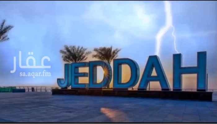 أرض للإيجار في طريق هدى الشام ، حي المنتزه ، جدة ، جدة
