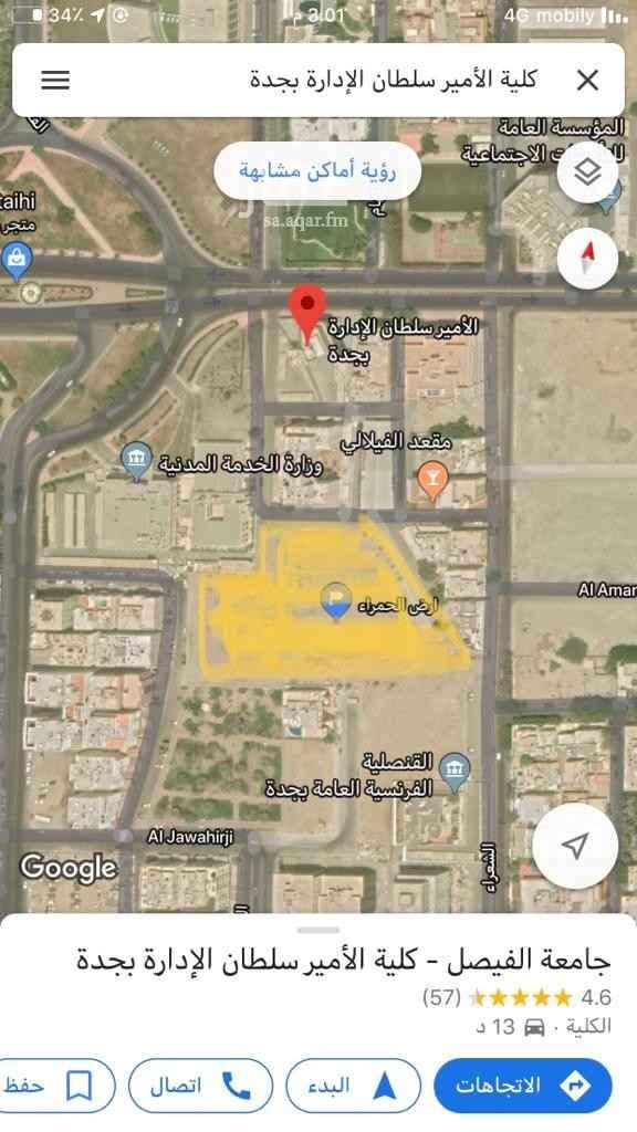 أرض للبيع في شارع احمد الجنداري ، حي الحمراء ، جدة ، جدة