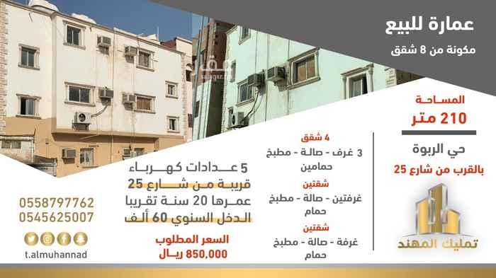 عمارة للبيع في شارع عبداللطيف الخزاندار ، حي الربوة ، جدة ، جدة