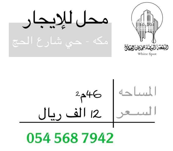 محل للإيجار في شارع الحج ، حي الخنساء ، مكة ، مكة المكرمة