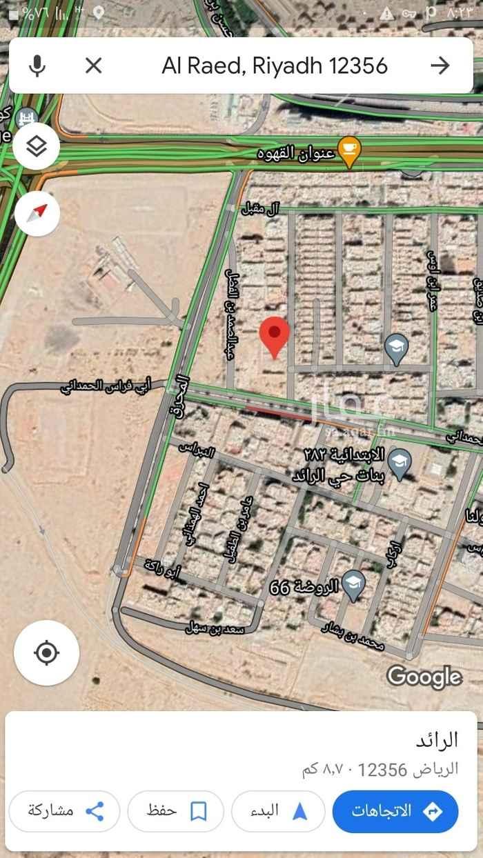 أرض للبيع في شارع الزلال ، حي الرائد ، الرياض ، الرياض