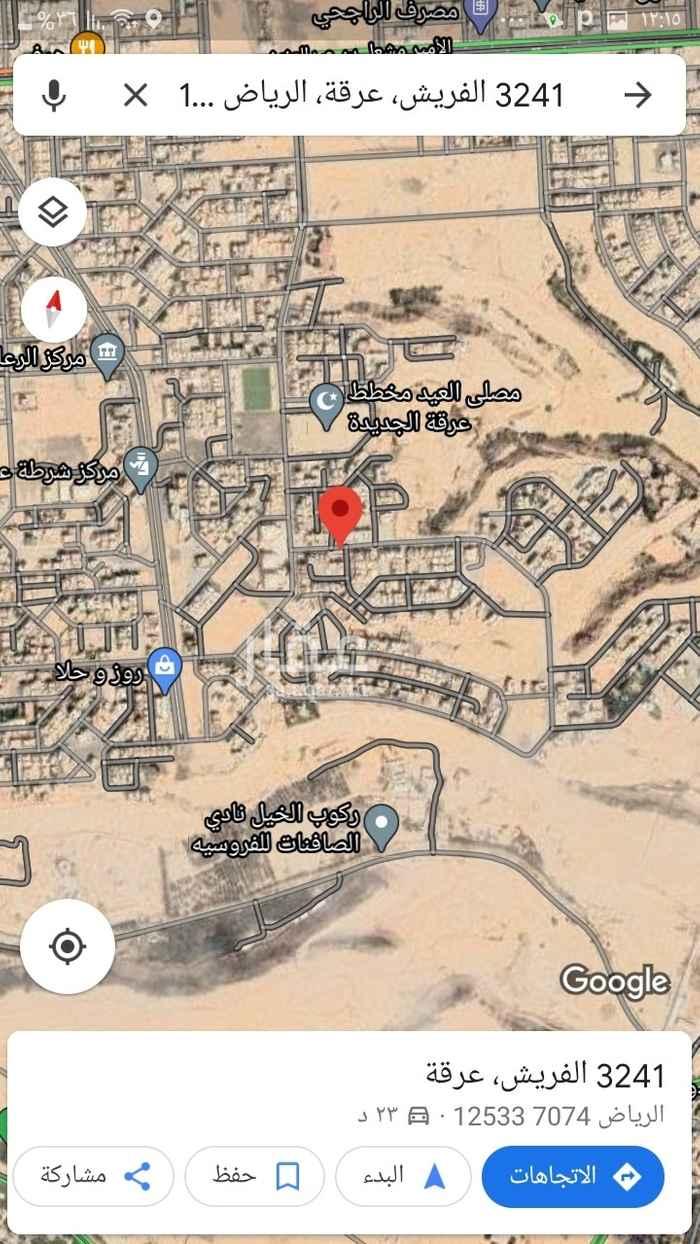 أرض للبيع في شارع بشار ، حي عرقة ، الرياض ، الرياض