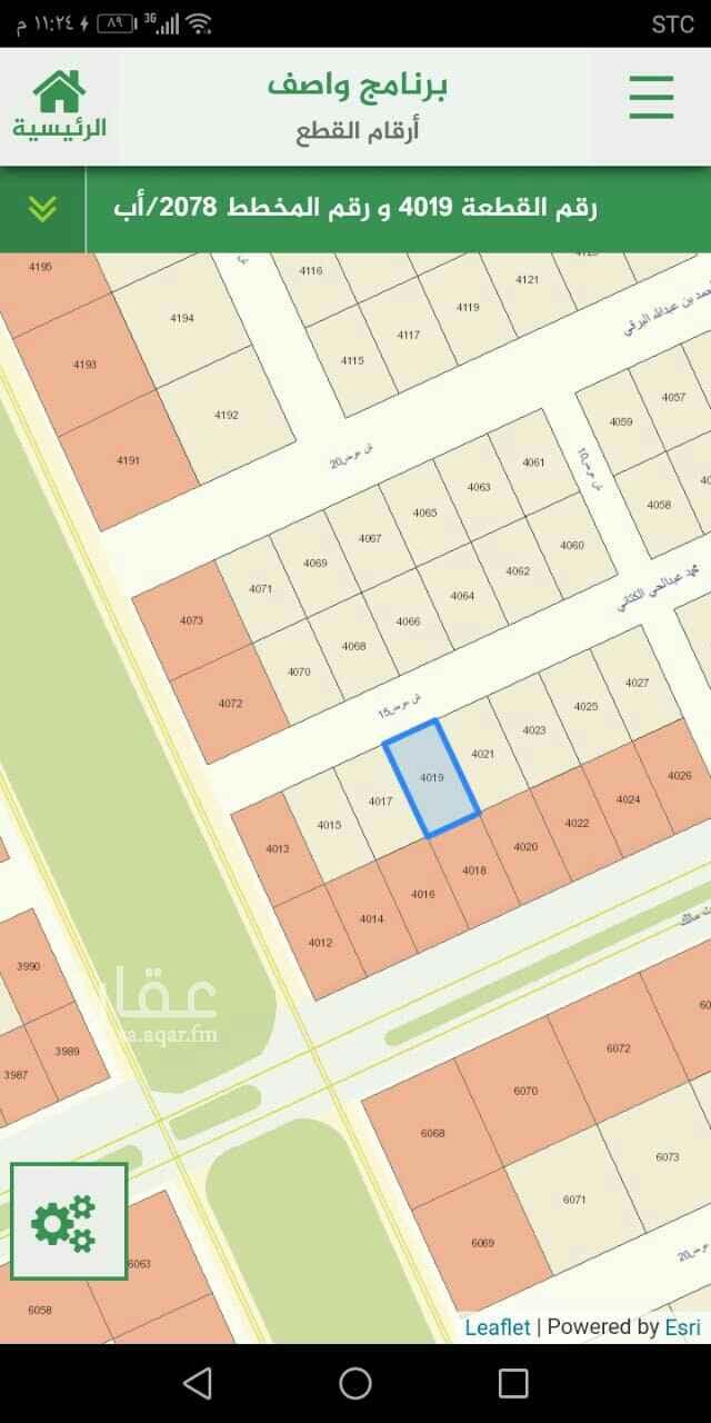 أرض للبيع في شارع محمد حسين هيكل ، الرياض