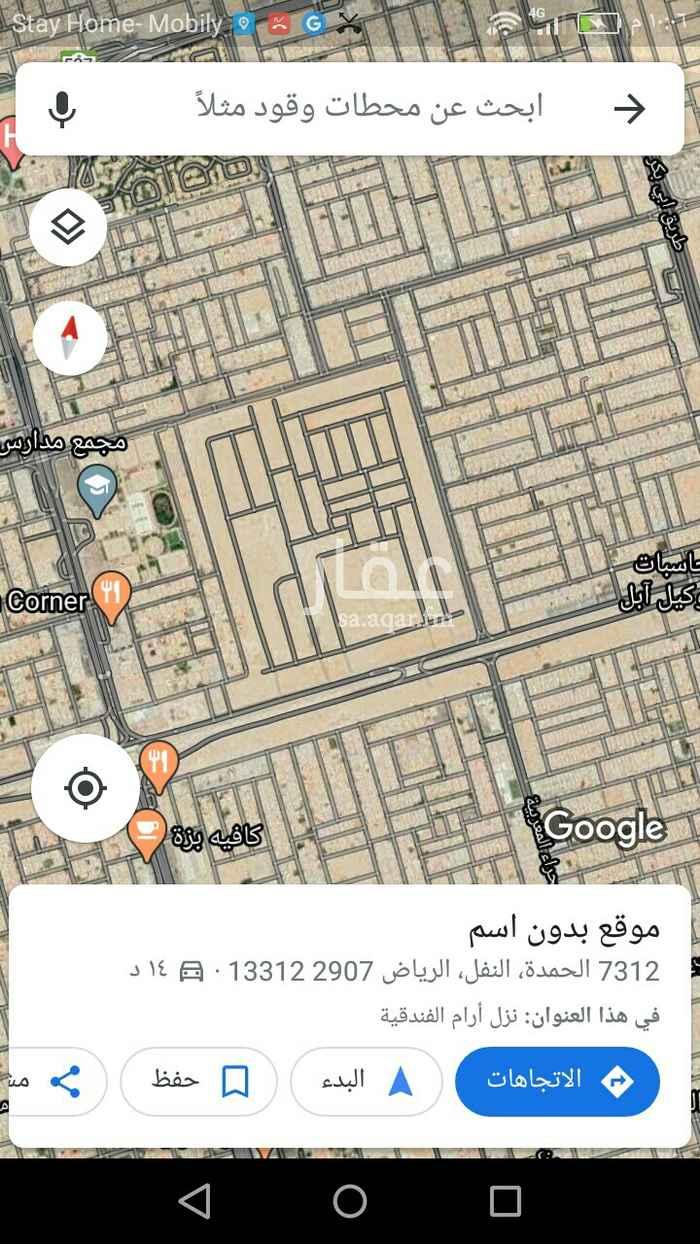 أرض للبيع في شارع الحديدة ، حي النفل ، الرياض ، الرياض