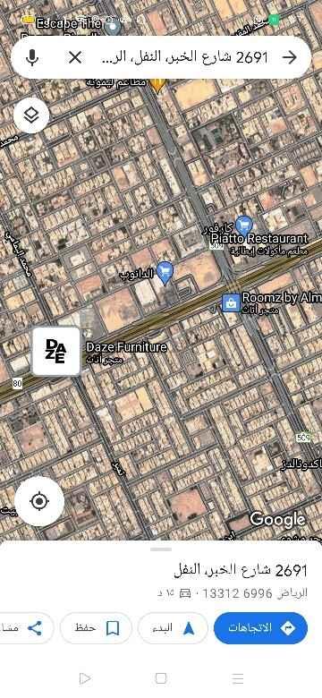 أرض للبيع في حي ، شارع الحوير ، حي النفل ، الرياض ، الرياض