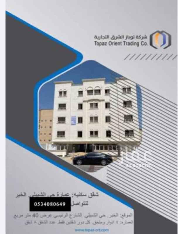 عمارة للإيجار في شارع القيصومة ، حي الحمراء ، الخبر ، الخبر