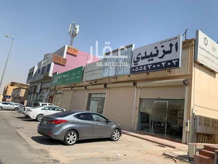 مكتب تجاري للإيجار في حي النرجس ، الرياض
