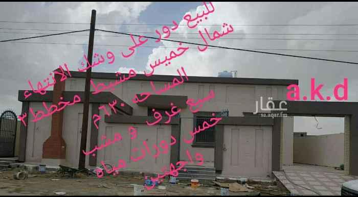 بيت للبيع في حي العرق الشمالي ، خميس مشيط ، خميس مشيط
