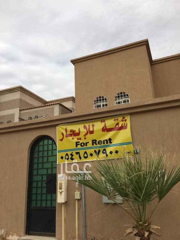 شقة للإيجار في شارع طنطا ، حي الروابي ، الرياض