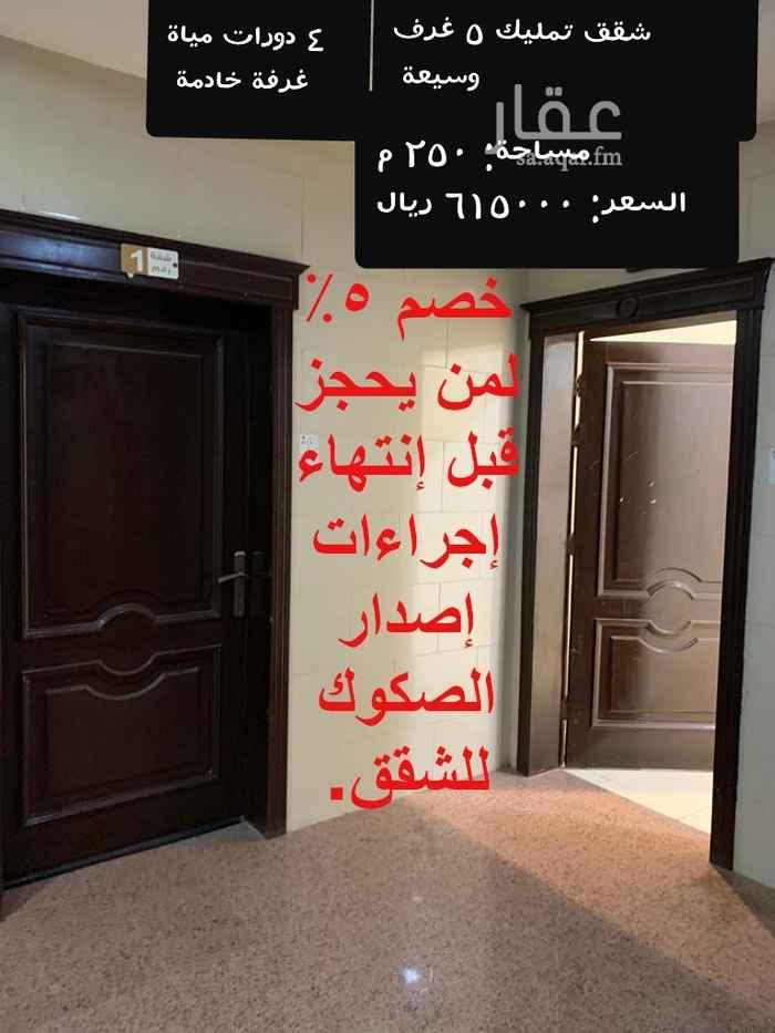 شقة للبيع في حي الريان ، جدة ، جدة