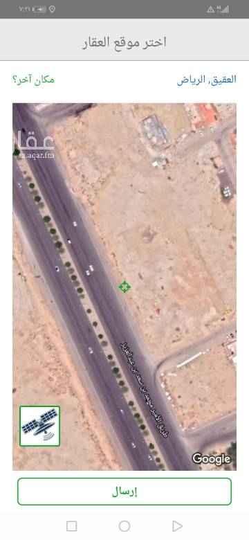 أرض للبيع في طريق الأمير محمد بن سعد بن عبدالعزيز ، حي العقيق ، الرياض