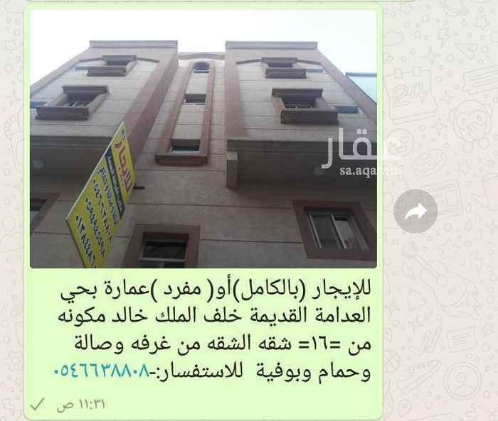 عمارة للإيجار في شارع 16 ا ، حي العدامة ، الدمام