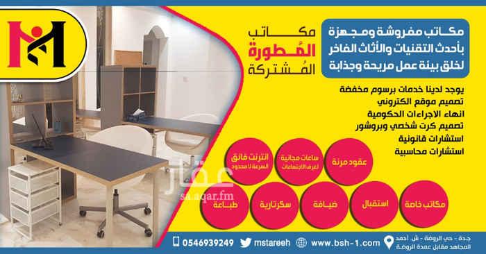 مكتب تجاري للإيجار في شارع احمد المجاهد ، حي الروضة ، جدة ، جدة