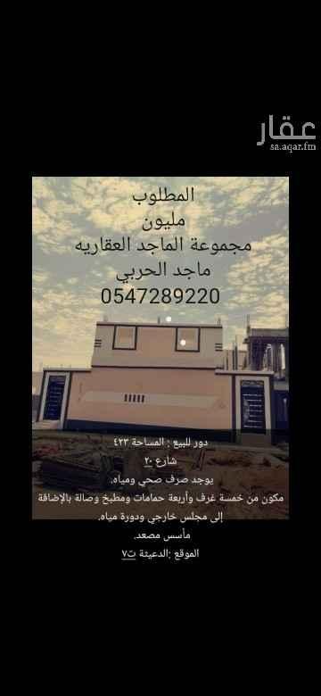 عمارة للبيع في شارع قيس بن غزية ، حي العزيزية ، المدينة المنورة ، المدينة المنورة