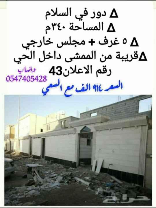 بيت للبيع في شارع محمد بن ابراهيم بن مهران ، حي السلام ، المدينة المنورة ، المدينة المنورة