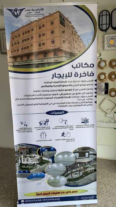مكتب تجاري للإيجار في شارع أم المؤمنين زينب الهلالية ، حي الشوقية ، مكة ، مكة المكرمة